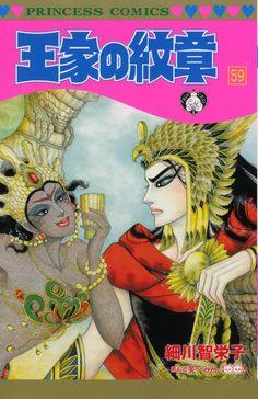 "Ouke No Monshou (Crest of the Royal Family), volume 59 Comic: Chieko Hosokawa; FuÌ""min.: 9784253191586: Amazon.com: Books"