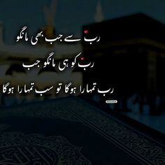 urdu thoughts about allah Dear Diary Quotes, Ali Quotes, Quran Quotes, Mood Quotes, Qoutes, Muslim Love Quotes, Religious Quotes, Spiritual Quotes, Urdu Quotes Islamic