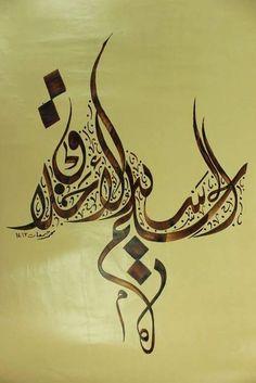 DesertRose/// Aayat Bayinat calligraphy