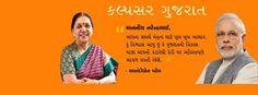 Kalpsar Gujarat