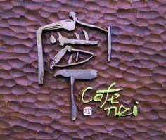 木と字の語らい 刻字 その2