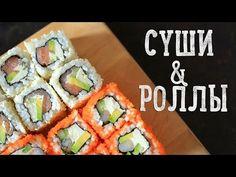 Суши & Роллы | Homemade sushi [Рецепты Bon Appetit] - YouTube