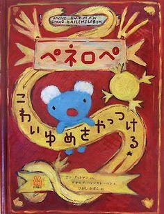 Amazon.co.jp: ペネロペ こわいゆめを やっつける: アン グットマン, ゲオルグ ハレンスレーベン, ひがし かずこ: 本