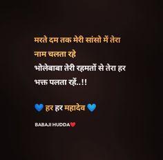 Rudra Shiva, Mahakal Shiva, Shiva Statue, Im Alone Quotes, Shyari Quotes, Lord Shiva Stories, Lord Shiva Mantra, Mahadev Quotes, Shiva Shankar