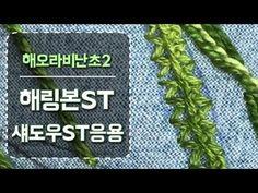 해오라비난초 2 스티치가든 프랑스자수 - YouTube Embroidery Stitches, Friendship Bracelets, Diy And Crafts, Mood, Quilts, Videos, Design, Tutorials, Quilt Sets