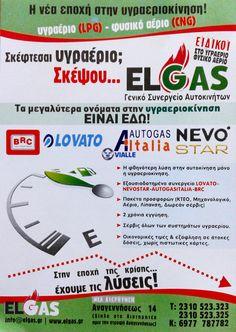 ΟΙ ΔΙΑΝΟΜΕΣ ΕΝΤΥΠΩΝ ΣΥΝΕΧΙΖΟΝΤΑΙ !!! Πάντα γρήγορα & αποτελεσματικά !!! www.speedadvert.gr  ELGAS Η νέα εποχή στην υγραεριοκίνηση!!! Αναγεννήσεως 14, Θεσσαλονίκη www.elgas.gr