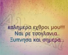 😂😂😂😊😊😊😂💖 Greek Quotes, Laugh Out Loud, True Stories, Favorite Quotes, Real Life, Meant To Be, Believe, Poetry, Advice