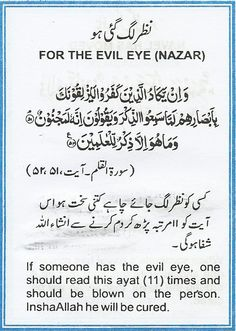 Dua to protect from evil eye Islamic Quotes, Quran Quotes Inspirational, Islamic Phrases, Islamic Teachings, Islamic Messages, Islamic Dua, Muslim Quotes, Religious Quotes, Islamic Posters