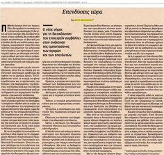 Άρθρο του Υφυπουργού Aνάπτυξης, κ. Νότη Μηταράκη στην Οικονομική Καθημερινή (06/04/2013)