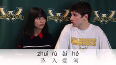 What does it mean in Chinese to fall into Love River?