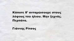 Γιάννης Ρίτσος Poetry Quotes, Me Quotes, Greek Quotes, Wallpaper Quotes, Texts, Tattoo Quotes, Lyrics, Wisdom, Thoughts