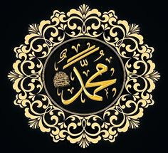 www.facebook.com/hkmtnm Islamic Images, Islamic Pictures, Islamic Designs, Arabic Calligraphy Art, Arabic Art, Stencil Patterns, Pattern Art, Motif Oriental, Circle Logo Design