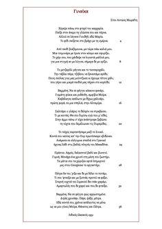 Σύντομο υπόμνημα στο ποίημα «Γυναίκα» του Νίκου Καββαδία (Μέρος Β᾽) Personalized Items, Words, Horse