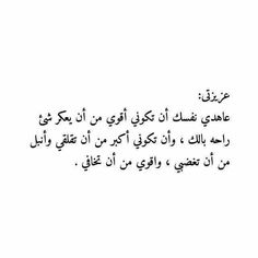 Talking Quotes, Mood Quotes, Life Quotes, Vie Motivation, Postive Quotes, Beautiful Arabic Words, Funny Arabic Quotes, Islamic Quotes, Woman Quotes