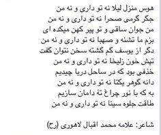 Poem Quotes, Poems, Iqbal Quotes, Persian Poetry, Text Pictures, Thoughts, Writing, Iran, Anime Art
