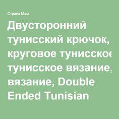 Двусторонний тунисский крючок, круговое тунисское вязание, Double Ended Tunisian Crochet Hook, Rounded Tunisian Crochet/.