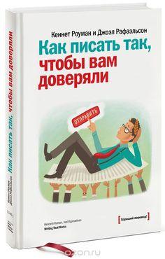 Купить книгу «Как писать так, чтобы вам доверяли» автора Кеннет Роуман и Джоэл Рафаэльсон и другие произведения в разделе Книги в интернет-магазине OZON.ru. Доступны цифровые, печатные и аудиокниги. На сайте вы можете почитать отзывы, рецензии, отрывки. Мы бесплатно доставим книгу «Как писать так, чтобы вам доверяли» по Москве при общей сумме заказа от 3500 рублей. Возможна доставка по всей России. Скидки и бонусы для постоянных покупателей.