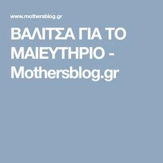 ΒΑΛΙΤΣΑ ΓΙΑ ΤΟ ΜΑΙΕΥΤΗΡΙΟ - Mothersblog.gr Decor, Decoration, Decorating, Deco