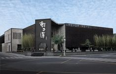 輕井澤 公益店 Building Exterior, Building Facade, Chinese Architecture, Interior Architecture, Japanese Design, Urban Planning, Architect Design, Ceiling Design, Restaurant Design