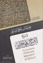 حوار طالب الحق السلفي مع الشيخ علي الحلبي