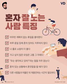 Korean Text, Korean Words, Korean Language Learning, Korean Quotes, Learn Korean, Human Emotions, Wise Quotes, Funny Cartoons, Self Development