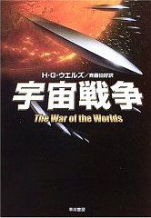 War of the Worlds - Unknown, 2005