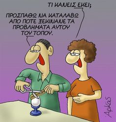 Funny Cartoons, Me Quotes, Jokes, Humor, My Love, Greek, Gifs, Comics, Awesome