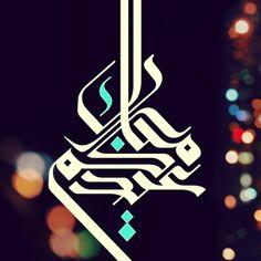 """عيدكم مبارك .. عيد سعيد """"اللّهمَّ صَلِّ عَلى فاطِمَةَ و أبيها                  و بَعْلِها و بَنيها                  و السِّرِّ المُستَوْدَعِ فيها                       بِعَدَدِ ما أحاطَ بِه عِلْمُك"""""""