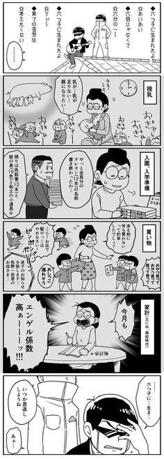 おそ松さん系の呟き専用垢です @11mm_suuzimtu