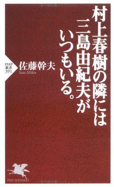 村上春樹の隣には三島由紀夫がいつもいる。 (PHP新書)