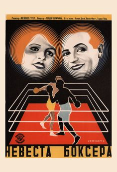Buyenlarge The Boxer's Wife by Vladimir & Georgii Stenberg Vintage Advertisement Vintage Artwork, Vintage Posters, Boxing Posters, Russian Avant Garde, Modern Art Movements, Poster Prints, Art Prints, Beautiful Posters, Canvas Wall Art