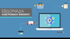 Εβδομάδα ηλεκτρονικού εμπορίου 2014 - προσφορές και εκπτώσεις σε δεκάδες καταστήματα
