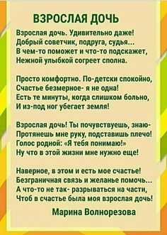 Russian Quotes, Rainy Day Crafts, Baby Center, Simple Words, Poem Quotes, Good Mood, Social Platform, Kids And Parenting, Libra