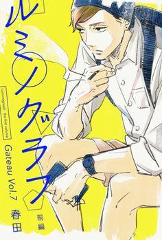 Japanese Comic: Luminograph. Hasegawa Shinpei. 2014