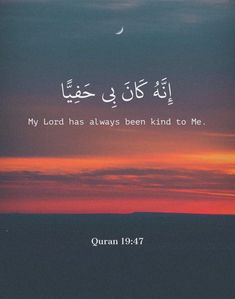 250 Beautiful Islamic Quotes About Life With Images 2017 Updated Pin By Diana Partap On Isla. Islamic Inspirational Quotes, Islamic Love Quotes, Muslim Quotes, Hadith Islam, Alhamdulillah, Beautiful Quran Quotes, Islamic Quotes Wallpaper, Allah Wallpaper, Religion Quotes