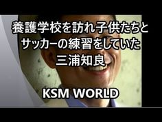 """【KSM】特別支援学校を訪れ子供たちとサッカーしていた""""三浦知良さん""""にある記者が「人気取りですか?」と質問した。するとカズさんはこう答えた…"""