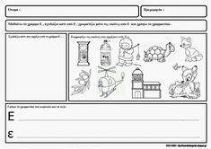 Το νέο νηπιαγωγείο που ονειρεύομαι : Φύλλα εργασίας με την αλφαβήτα Writing Activities, Activities For Kids, Greek Language, Pre Writing, Kindergarten, Diagram, Letters, Education, Learning