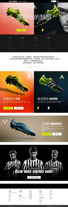 Website'http%3A%2F%2Fwww.adidas.com.tw%2Ffootball' snapped on Page2images!