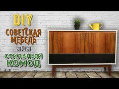 DIY Переделка советской тумбы - YouTube