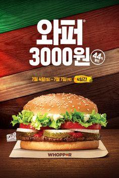 세일포유 :: 버거킹 와퍼 44% 할인 Food Graphic Design, Food Poster Design, Web Design, Food Design, Flyer Design, Food Film, Food Menu Template, Food Advertising, Food Quotes