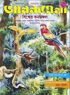 Anandamela 20 January 2016 - Bangla Magazine Pdf- আনন্দমেলা জানুয়ারি ২০-২০১৬-বাংলা ম্যাগাজিন - Allbanglaboi- Free Bangla Pdf Book Download
