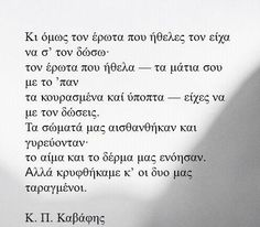 I still have this kind of love Best Quotes, Love Quotes, Inspirational Quotes, Quotes Quotes, Architecture Quotes, Meaning Of Life, Greek Quotes, Powerful Quotes, The Words