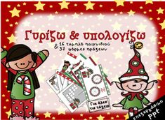 Γυρίζω και υπολογίζω_Χριστουγεννιάτικη έκδοση by Mia taxi ma poia taxi About Me Blog, Christmas, Xmas, Navidad, Noel, Natal, Kerst