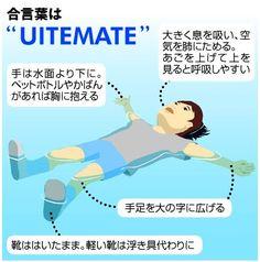 世界で注目!この夏覚えておきたい日本発の水難対策「ういてまて」