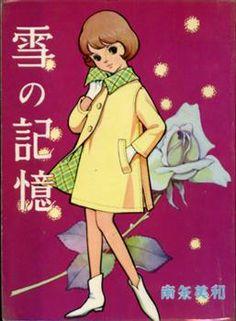 """南条美和『雪の記憶』""""Yuki no Kioku"""" by Nanjo Miwa (c.1966)"""