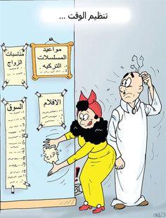 اولويات الزوجة