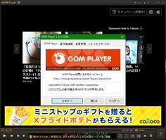 GOM Player 2.3.5.5258  GOM Player--プログラム情報--オールフリーソフト