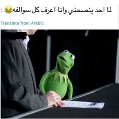 Arabic Memes, Arabic Funny, Funny Arabic Quotes, Funny Qoutes, Kermit The Frog, Funny Comments, Rome, Quotations, Laughter