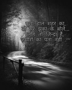Image by Rahul Dattani. Discover all images by Rahul Dattani. Find more awesome images on PicsArt. Shyari Quotes, Hindi Quotes Images, Hindi Words, Gita Quotes, Motivational Picture Quotes, Hindi Quotes On Life, Photo Quotes, People Quotes, Spiritual Quotes