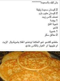 بان كيك السميدة Arabic Breakfast, Food And Drink, Pizza, Cooking Recipes, Ethnic Recipes, Pancakes, Kitchens, Recipes, Chef Recipes